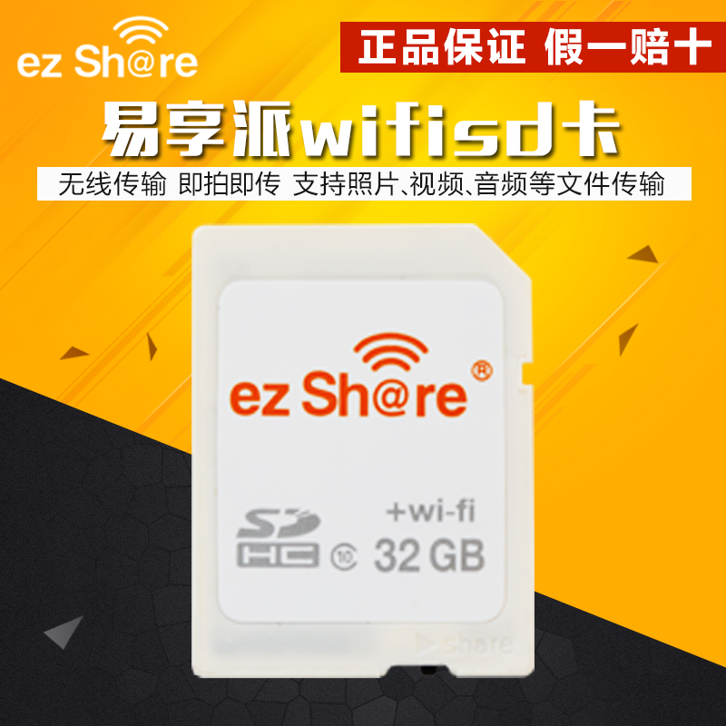 内存高速微单反无线数码相机易享派sd分享存储