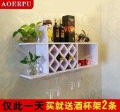 aoerpu时尚墙壁挂酒架餐厅酒柜墙上悬挂式红酒架菱形酒格置物架