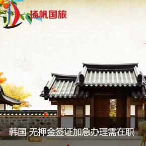 山东青岛韩国签证无押金加急旅游个签韩国自由行签证办理代办