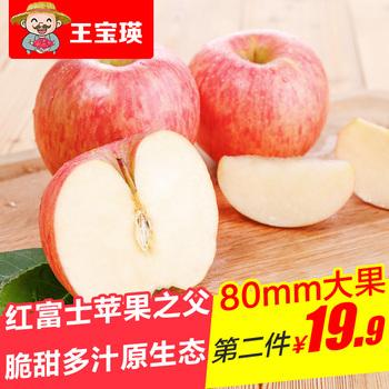 苹果水果苹果新鲜红富士苹果吃的烟台苹果新鲜水果批发5斤装