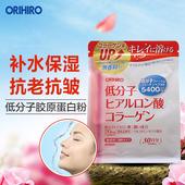 【临期清仓价】ORIHIRO立喜乐 低分子玻尿酸透明质酸胶原蛋白粉