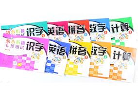 包邮10册 小海星 幼小衔接专项测试 识字 12英语12拼音12数字12计算12 共计10本 幼小衔接专项试卷 吉林大学出版