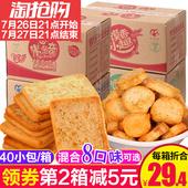 米多奇烤馍片/馍丁40包整箱2kg饼干批发早餐食品零食大礼包