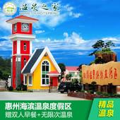 无限次温泉 惠州惠东海滨温泉度假村酒店 双人自助早图片