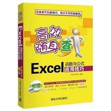 现货正版高效随身查Excel函数与公式应用技巧EXCLE函数公式大全表格制作excel教程电脑办公自动化教材书excel函数办公软件