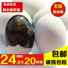 20枚 溏心土鸭蛋 包邮 65g 鄱阳湖松花蛋无铅松花鸭皮蛋