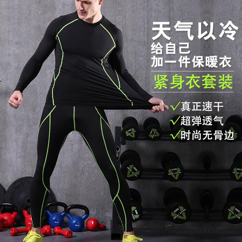 正豹长袖紧身衣男运动篮球紧身衣打底衫儿童训练速干足球健身服