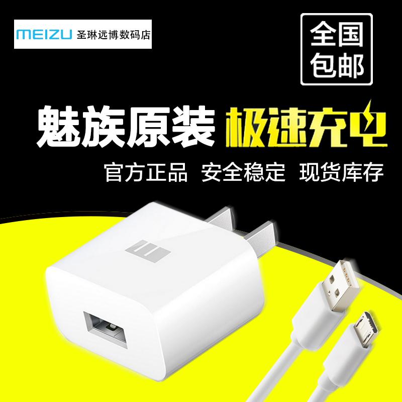 魅族原装数据线 专柜 mx5充电器MX4  通用安卓 小米note2 包邮