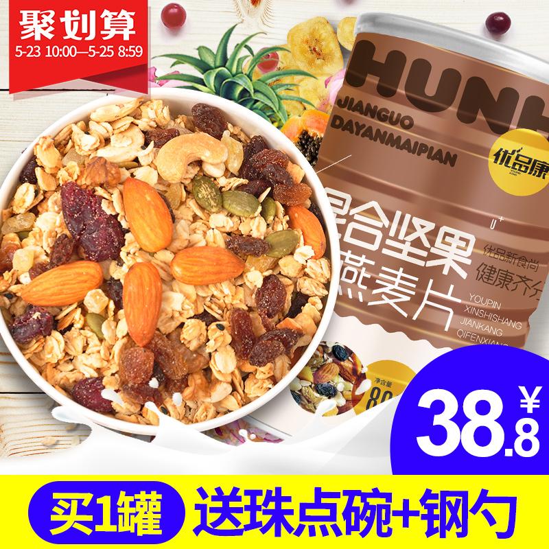 坚果麦片早餐 混合燕麦片免煮代餐水果即食谷物营养 冲饮