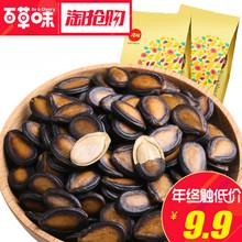 抢【百草味-话梅西瓜子200g】休闲零食特产炒货西瓜子 颗粒饱满