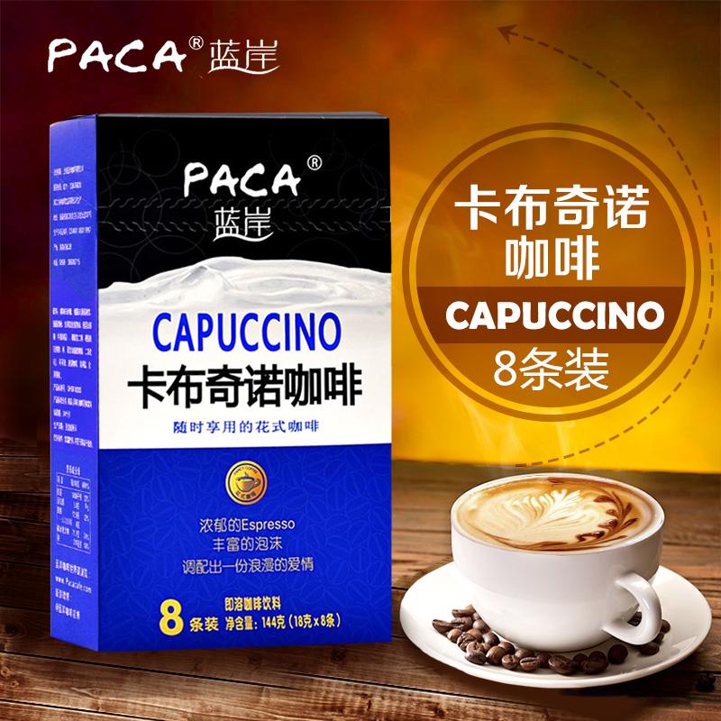 卡布奇诺速溶咖啡豆