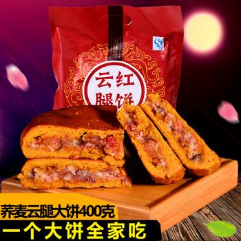 云南特产滇味堂云腿大月饼400克