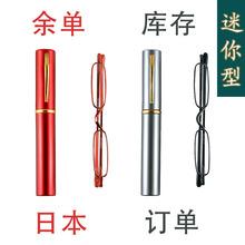 迷你老花镜男女超轻笔筒便携式老花眼镜小巧超小库存日本优雅