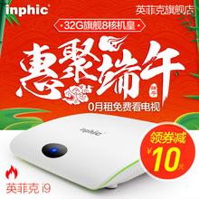 inphic/英菲克 I9 8核网络机顶盒无线高清硬盘播放器家用电视盒子
