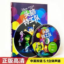头脑特工队 迪士尼中英文儿童电影高清动画片光盘DVD光碟片 正版