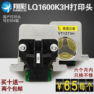 翔彩 EPSON爱普生LQ1600K3H打印头LQ590K打印头690K 680K2国产头