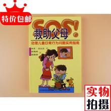 【书籍】《SOS!救助父母 处理儿童日常行为问题实用指南》