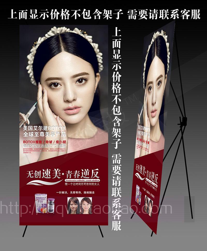 微整形美容院写真纹绣展架海报图片订制无创速美青春逆反BOTOX39