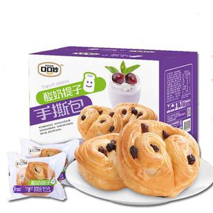 【天猫超市】口口妙 手撕面包 酸奶提子味500g箱营养早餐零食点心