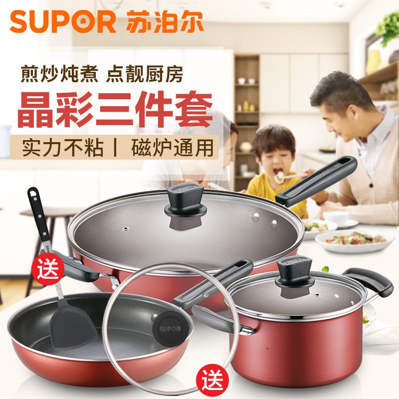苏泊尔锅具厨房炒锅家用汤锅不粘锅电磁炉组合三件套套装煎锅