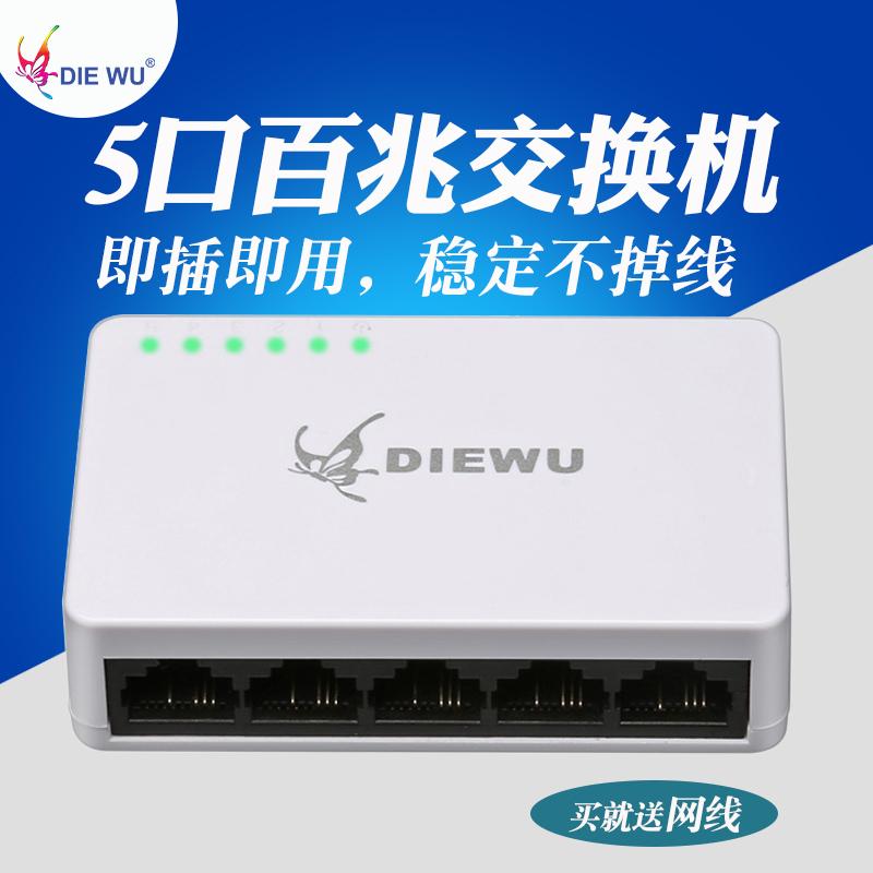 DIEWU 5口百兆交换机4口网络交换器分流器网线分线器宿舍迷你集线
