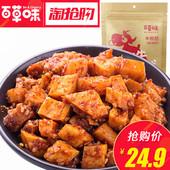 抢【百草味-牛板筋125gx2袋】零食牛肉干小包装麻辣烧烤味