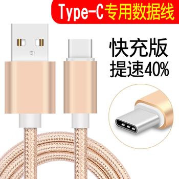 type-c数据线华为p9小米4c/5乐视1s手机2pro荣耀8充电线mate9专用