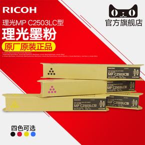 理光MP C2503LC碳粉墨粉盒 原装黑红黄蓝适用C2011/C2003/C2503SP