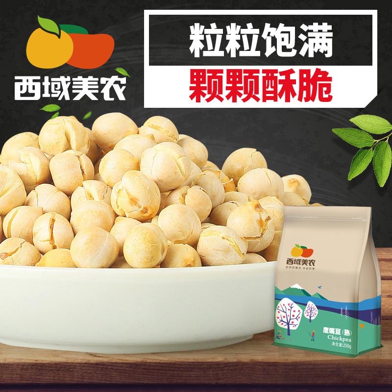 【西域美农_鹰嘴豆250g】新疆特产炒货 鹰嘴豆粗粮豆子零食