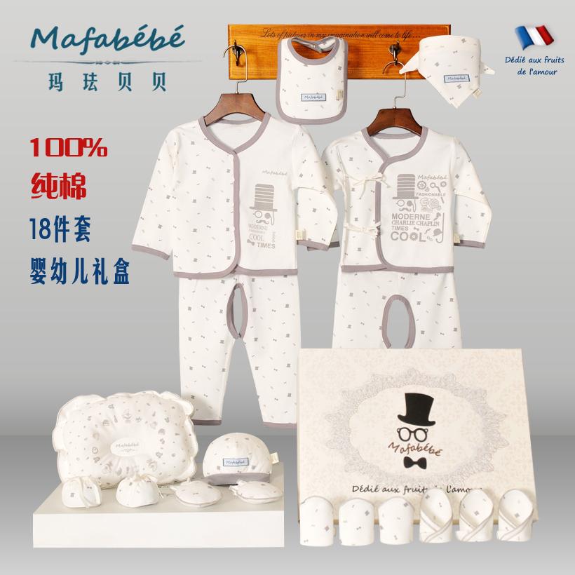 新生儿纯棉礼品盒礼物宝宝衣服满月用品母婴礼盒套装内衣婴儿