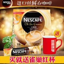 雀巢速溶咖啡粉 马来西亚进口丝绒白咖啡原味36g*15条装540g新鲜