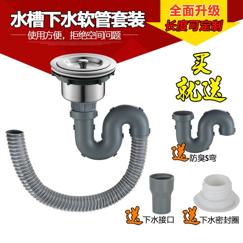 厨房洗菜盆水槽下水器套装下水管加长单槽水池排水管配件防臭鼠咬
