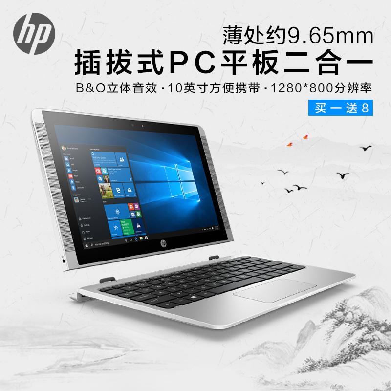 HP/惠普 X2 210 G1G2二合一平板电脑10笔记本电脑便携学生分期