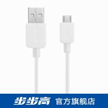 USB数据线 H8S 步步高家教机H5