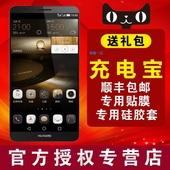 【蓝牙+16G卡】 Huawei/华为 Mate7标准版移动电信9mate4G手机