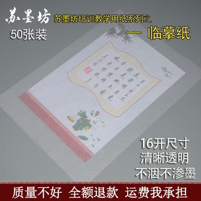 苏墨坊钢笔字帖临摹纸硬笔书法用纸练字描红透明不渗墨