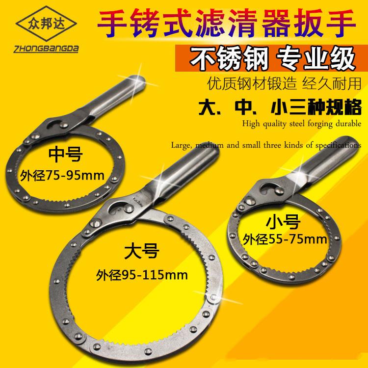 机油格扳手 滤清器扳手 汽车机油 机滤扳手 换机油工具 滤芯拆装