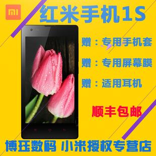 红米1S【送套+膜+耳机】MIUI/小米 红米手机1S 移动4G单卡版手机