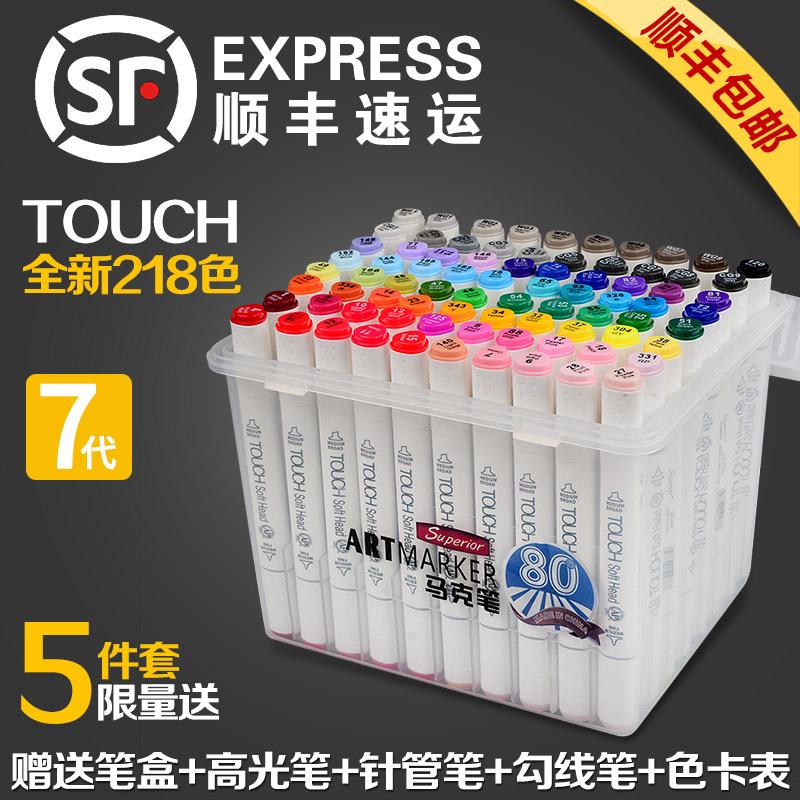 包邮 TOUCH7代双头酒精油性马克笔 6代升级版60色 80色套装送笔盒