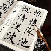 田英章行楷毛笔字贴 书法技法入门基础教程成人练习临摹速成 正版