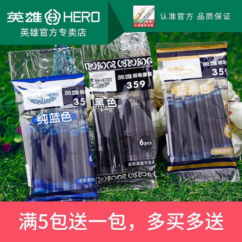 【买5送1】HERO英雄墨囊359钢笔墨胆一次性墨水6支装黑 蓝 蓝黑色