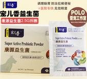 包调理肠胃 6.4元 康源益生菌宠儿香调整狗狗菌群平衡5G 正品