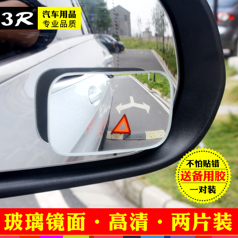 汽车后视镜小圆镜反光镜倒车镜360度可调广角镜倒后镜盲点辅助镜