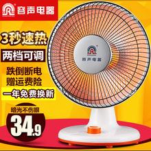 容声取暖器 小太阳烤火炉迷你电暖风机电暖气片办公室家用电暖器