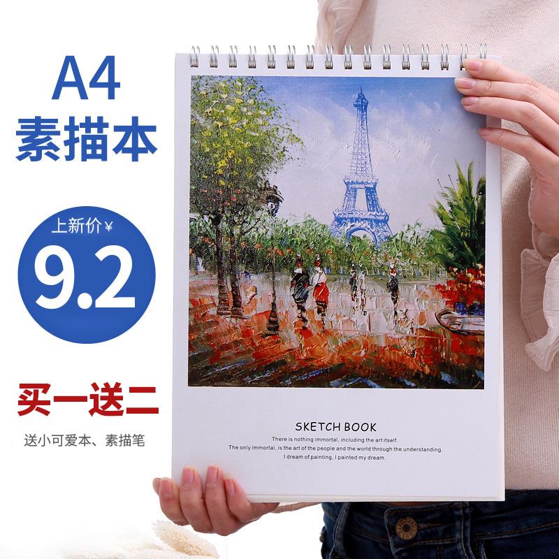美术绘画本A4纸速写本图画本涂鸦画纸手绘空白素描本  画画彩铅本