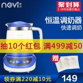 新贝恒温调奶器多功能暖奶器温奶器冲奶器机玻璃智能恒温水壶8627