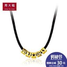 送礼周大福珠宝首饰日月星云电转运珠黄金吊坠计价F174046图片