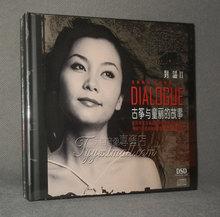 古筝与童丽 1CD 故事DSD 对话2童丽 正版发烧碟CD妙音唱片