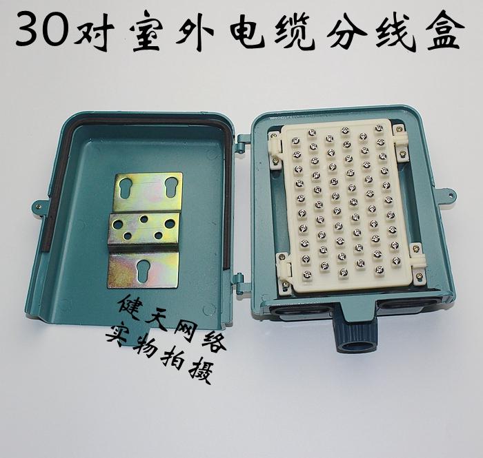 防水室外电话接线盒