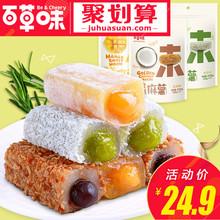 夹心麻薯210gx3袋 早餐食品糕点 零食小吃特产美食 百草味